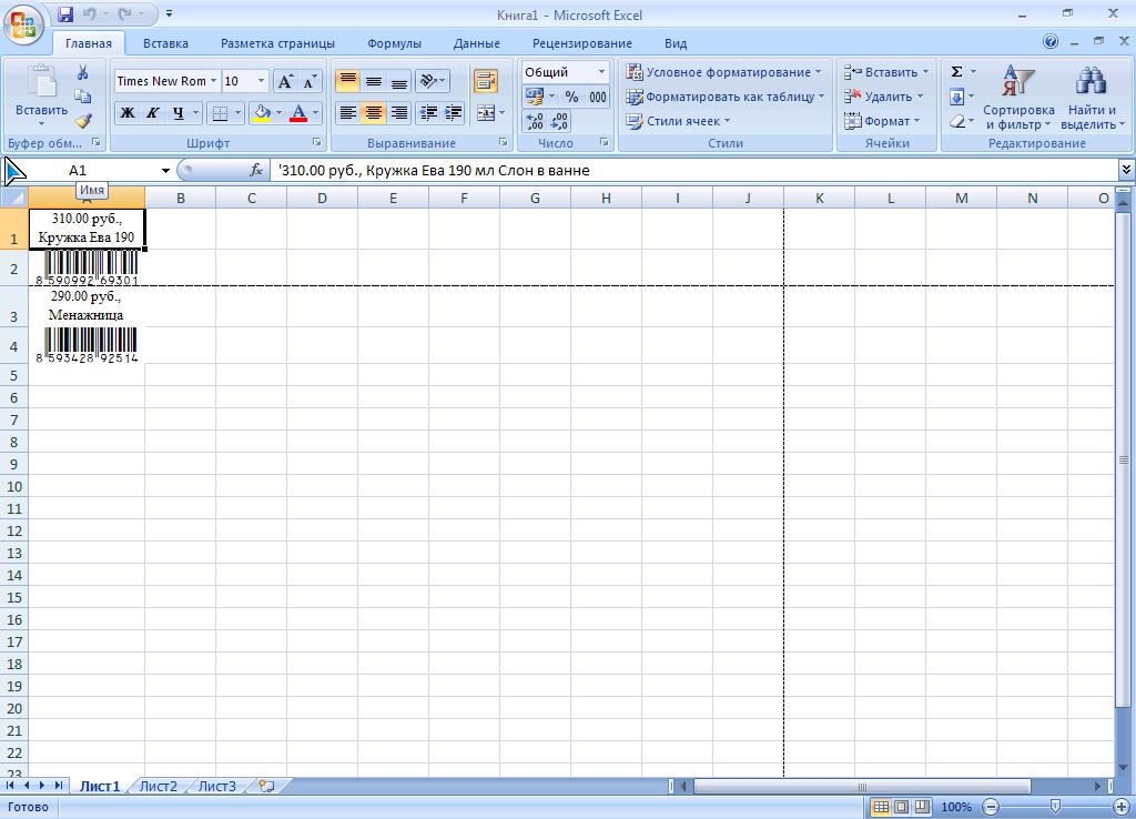Печать Ценников Из Excel - фото 7