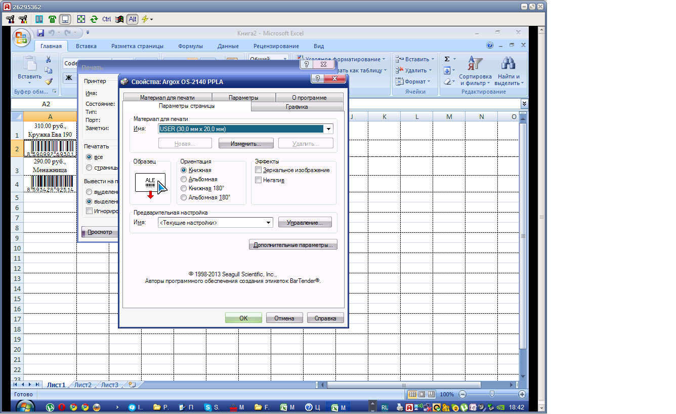 Программа Для Печати Ценников В Excel