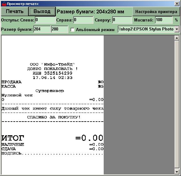 Программа для печати чека скачать бесплатно