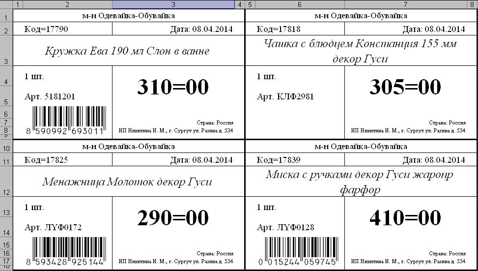 как правильно заполнить ценник на товар образец - фото 5